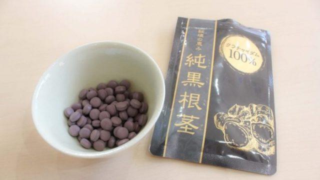 純黒根茎精力剤
