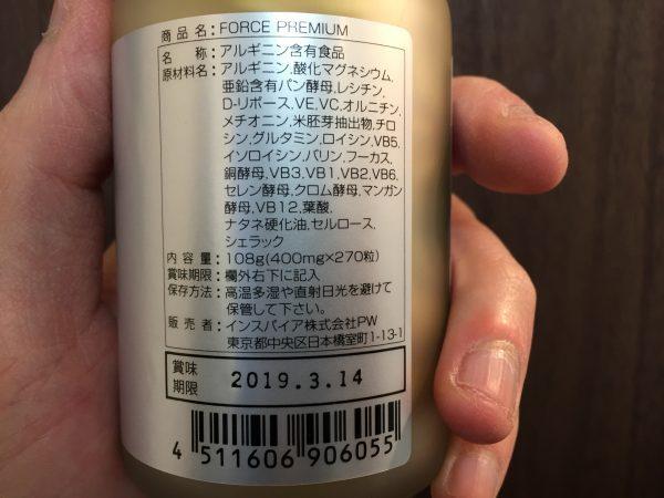 精力剤フォース原材料