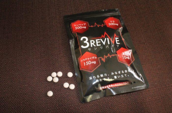 サンリバイブ精力剤