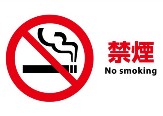 精力増強と禁煙