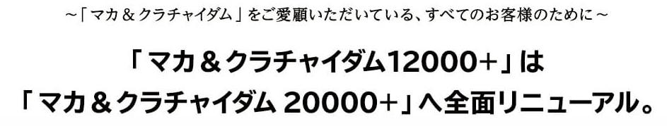 マカ&クラチャイダム20000