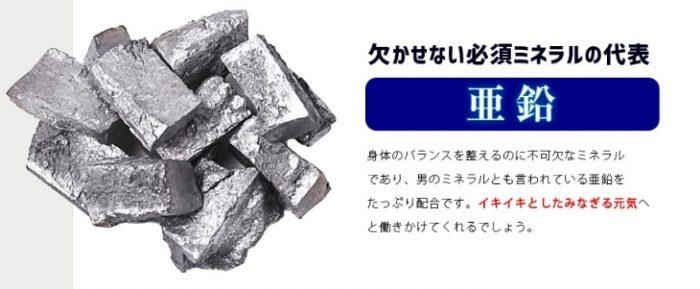 ペプチアの原材料亜鉛