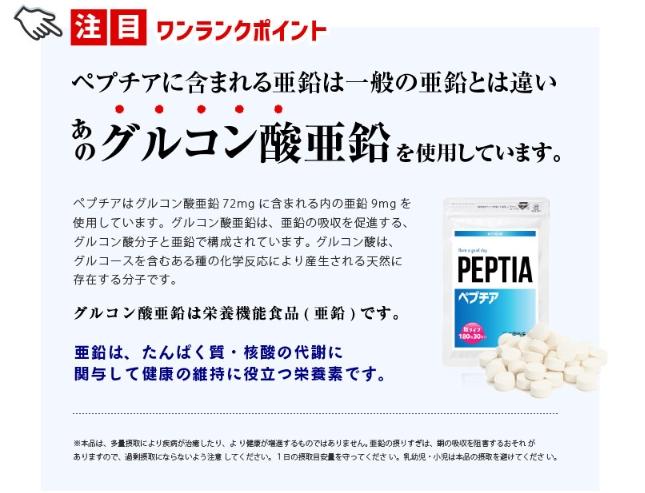 ペプチアのグルコン酸亜鉛