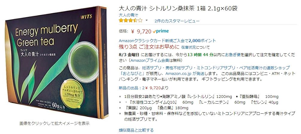 【大人の青汁】シトルリン桑抹茶アマゾン