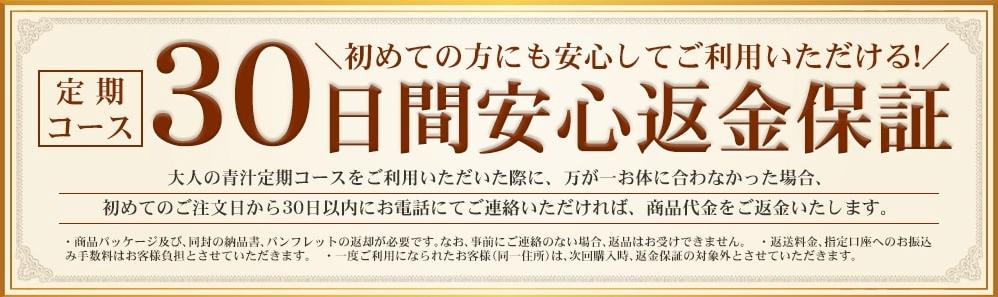 【大人の青汁】シトルリン桑抹茶の返金保証