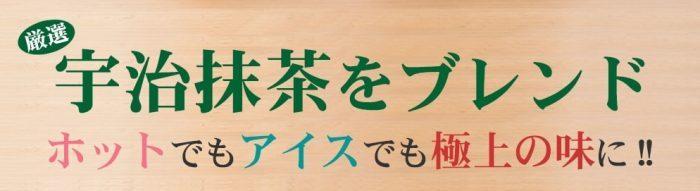 【大人の青汁】シトルリン桑抹茶の宇治抹茶